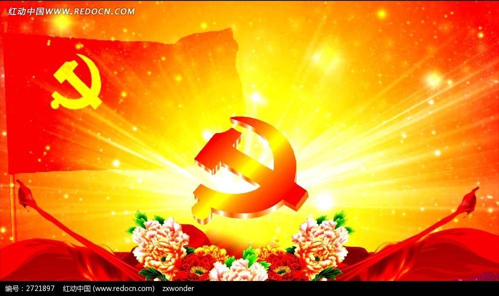 光芒党旗党徽视频