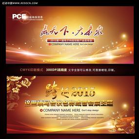 跨越2015金色会议展板设计 PSD