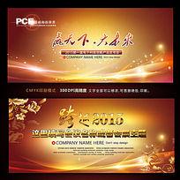 跨越2015金色会议展板设计