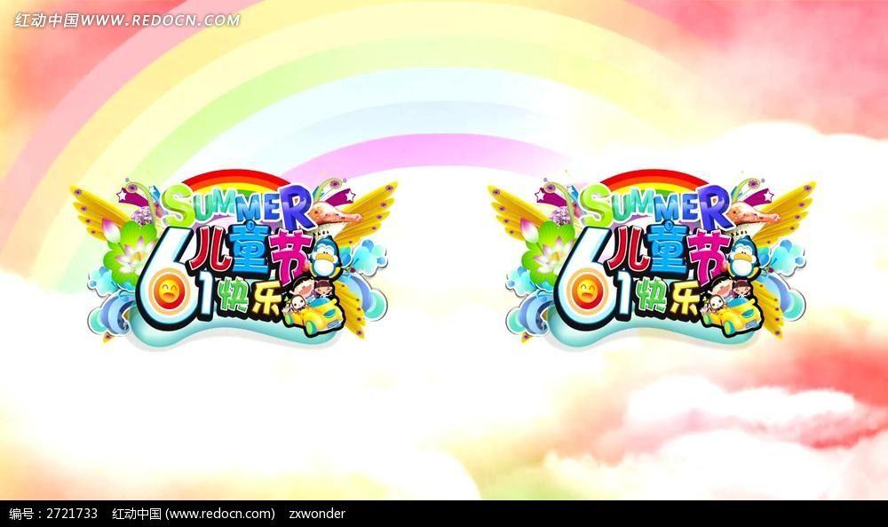 六一儿童节背景视频图片
