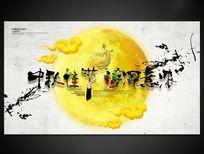 水墨中秋佳节海报设计