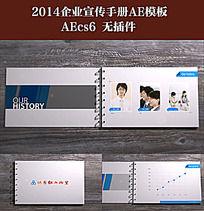 2014企业宣传手册AE模板