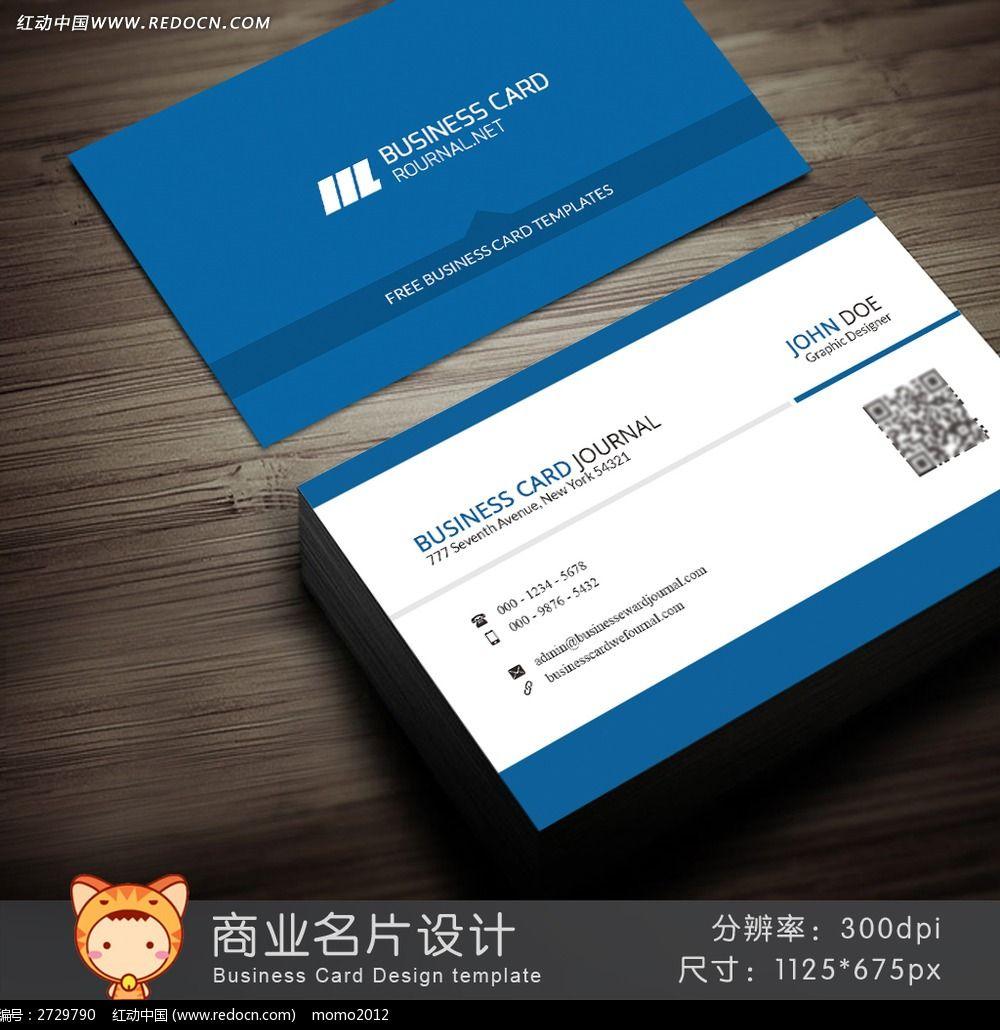 创意商务名片设计psd素材下载_商业服务名片设计模板
