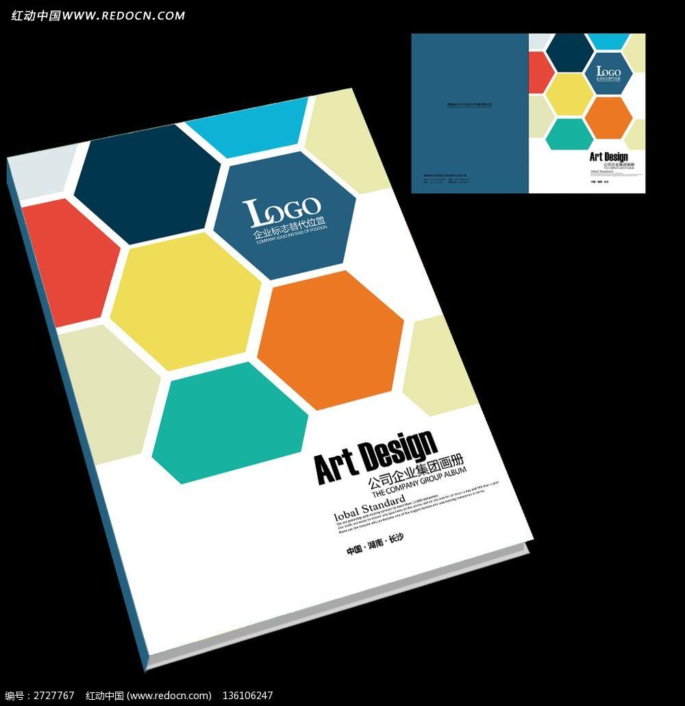 多彩产品画册封面设计图片