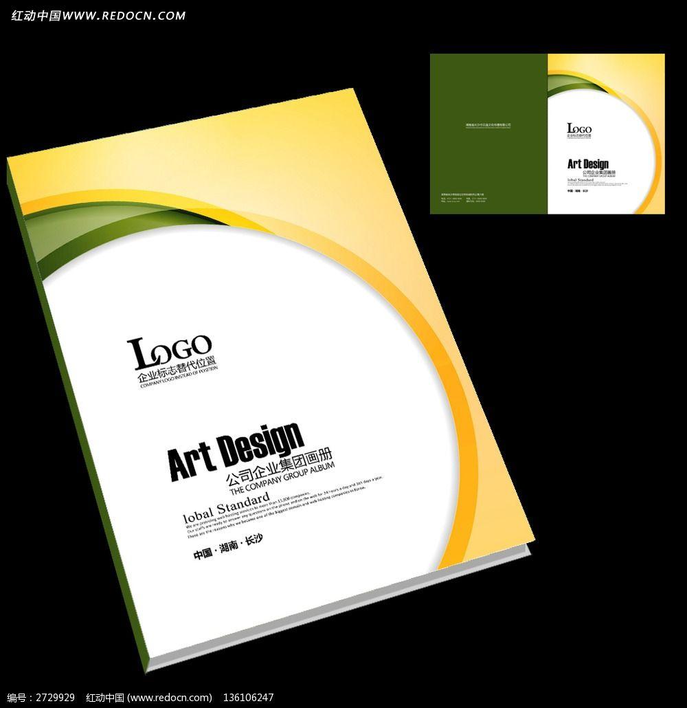 高档简约企业画册封面设计模板下载(编号:2729929)图片