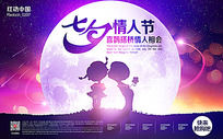 国际创意七夕情人节设计