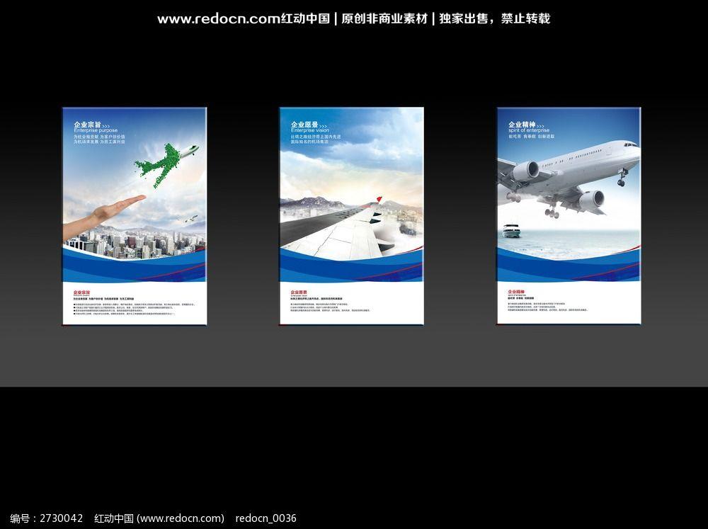航空公司企业文化展板图片