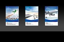 航空公司企业文化展板