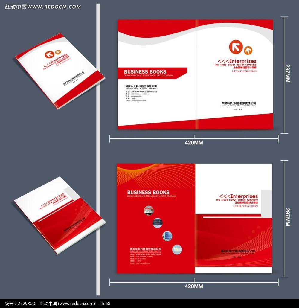 红色电子科技画册封面设计图片
