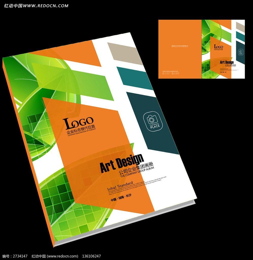 企业环�yk��/(9�!�*_环何科技it类企业封面设计