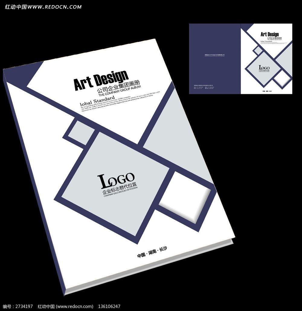 简约方格蓝色封面设计图片