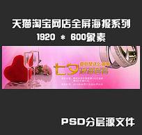 戒指玫瑰七夕情人节淘宝促销钻展
