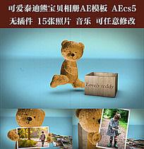 可爱的泰迪熊宝贝相片展示AE模板