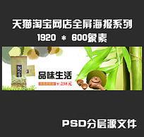 绿色茶艺淘宝促销钻展