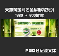绿色环保背景茶叶淘宝促销钻展