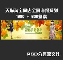 秋天枫叶背景服装淘宝促销钻展