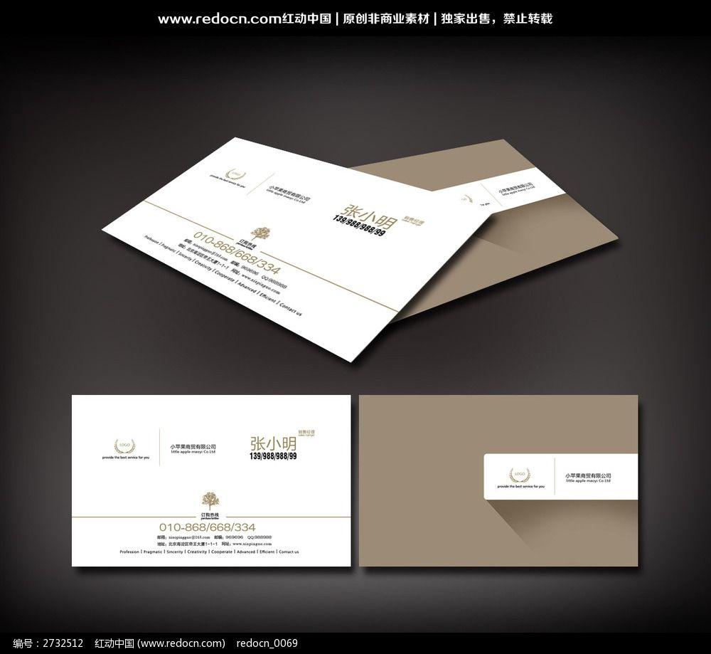 外贸公司名片psd素材下载_商业服务名片设计模板