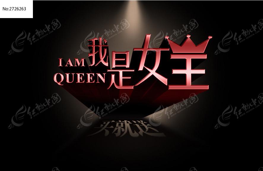 我是字体标准女王海报平面设计费用图片图片