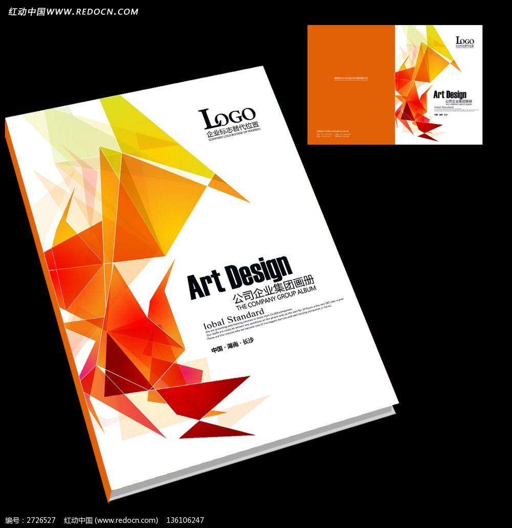 折纸艺术封面设计
