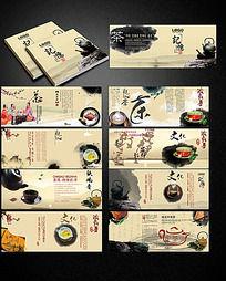 中国风传统茶文化画册