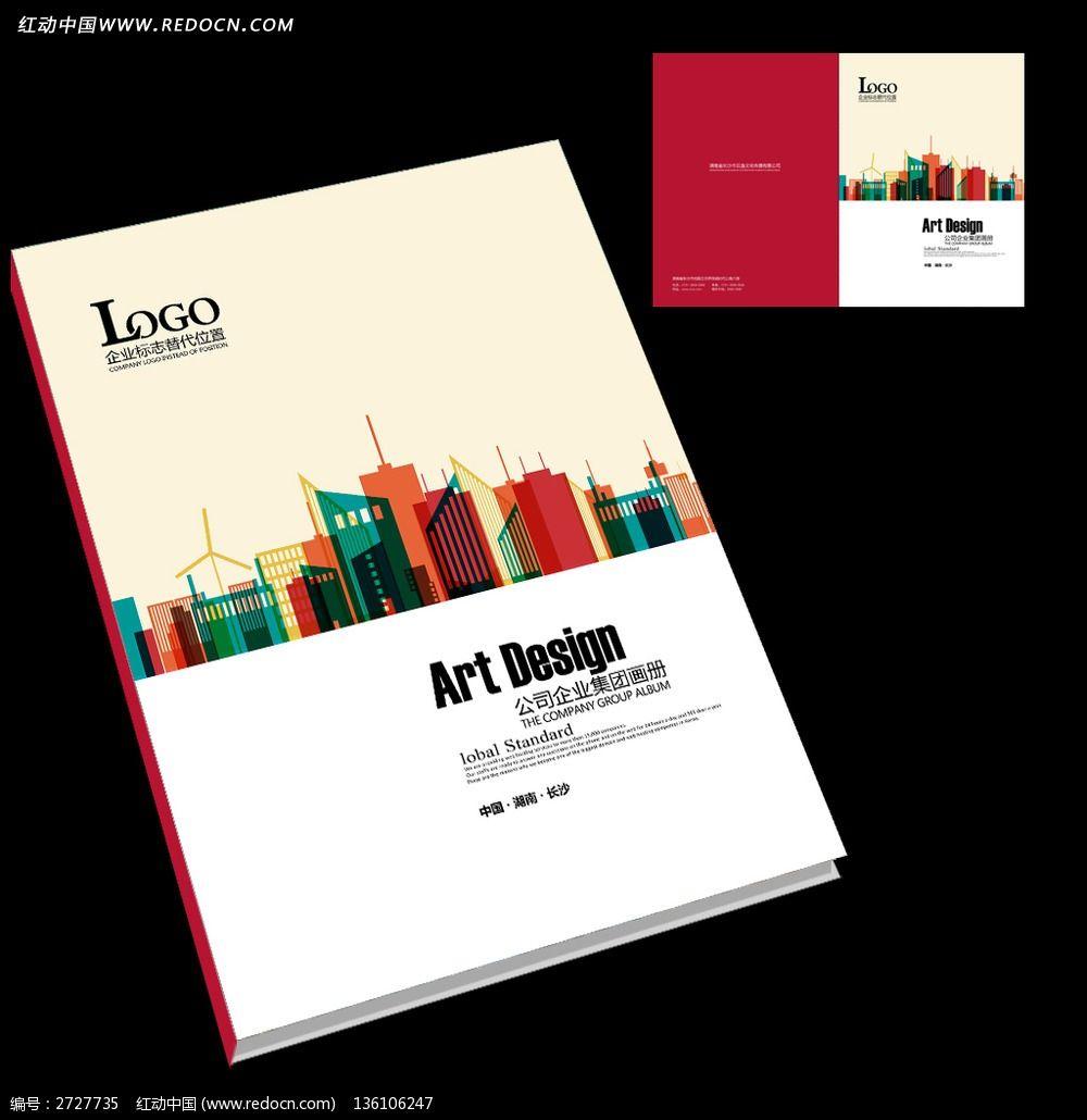 装饰建筑行业封面设计