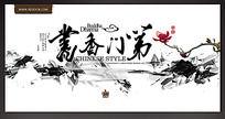 水墨风中国传统文化背景