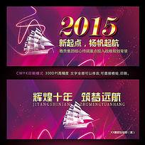 2015杨帆起航公司会议背景