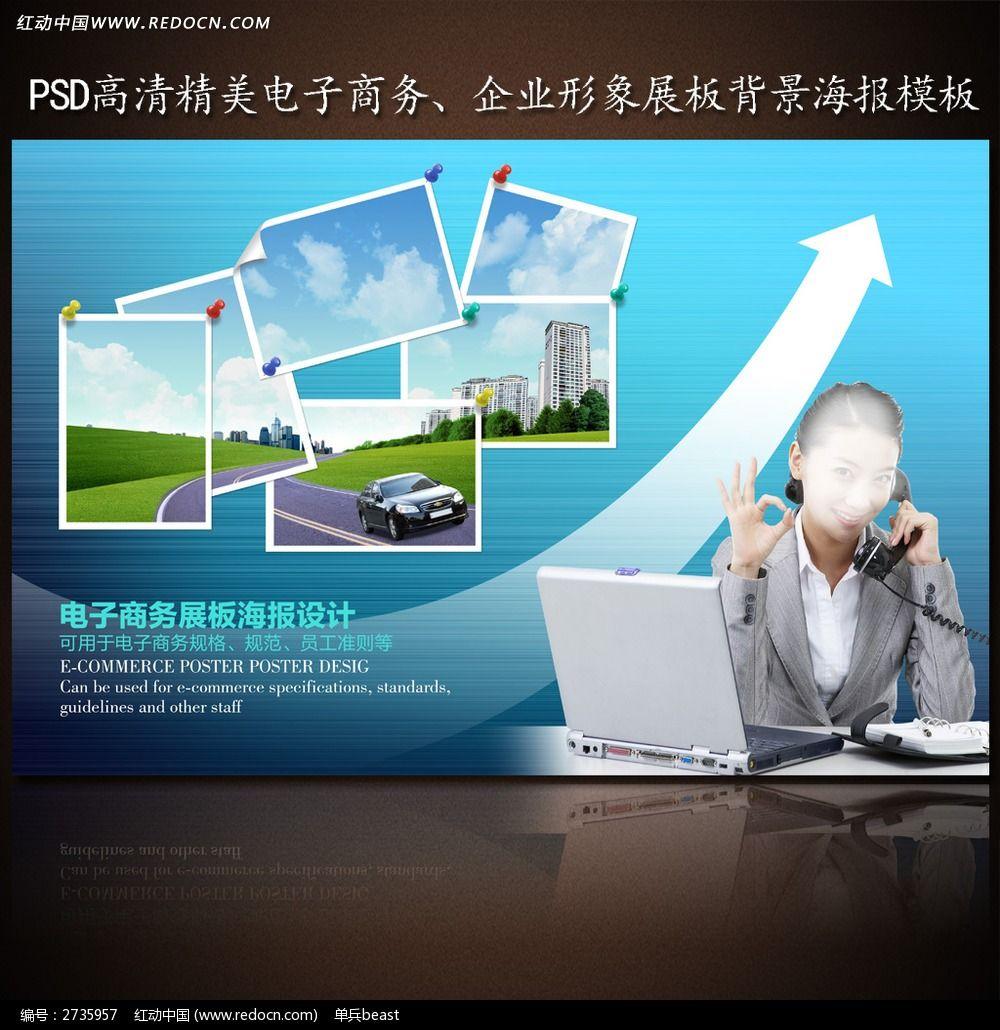 电子商务企业宣传海报