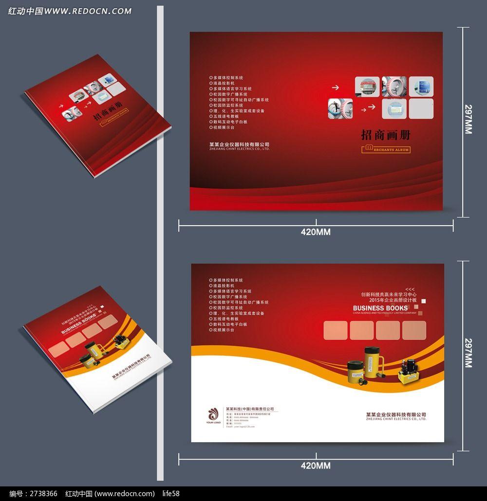 工业科技画册封面设计