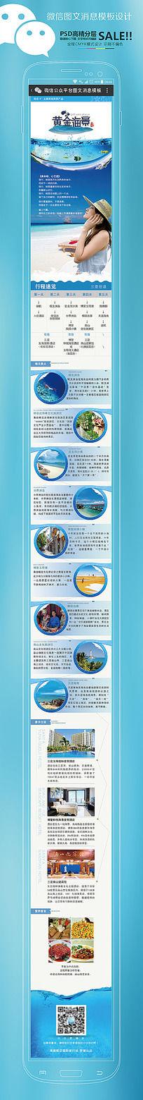 黄金海景微信图文消息模板