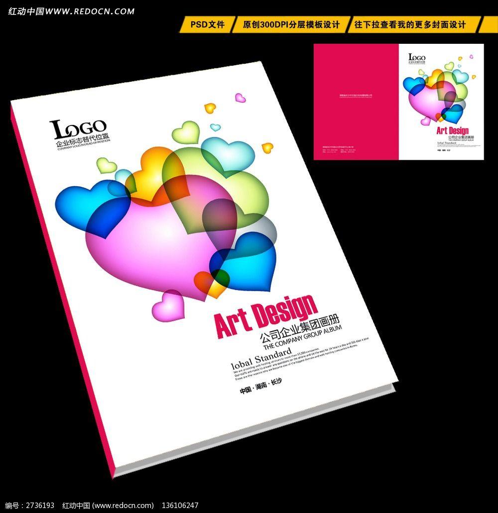 婚庆公司宣传册封面设计模板下载(编号:2736193)