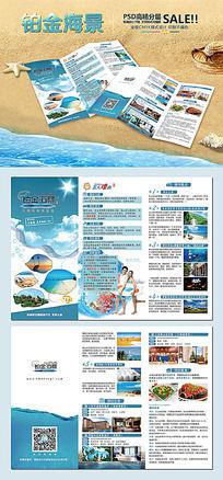 旅游产品促销折页
