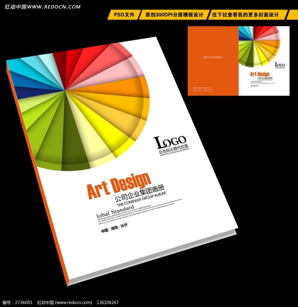 美术培训班宣传册封面