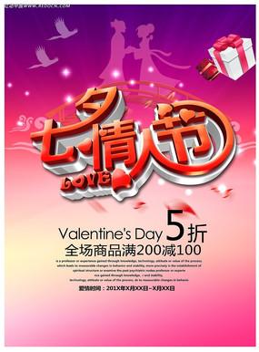 七夕情人节促销活动素材 PSD