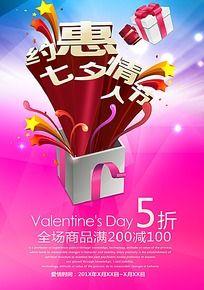 七夕情人节浪漫优惠活动海报