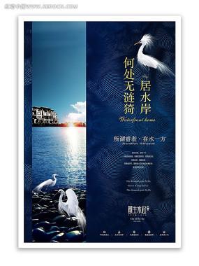 唯美水景地产海报