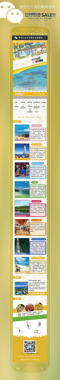 微信公众平台网页设计