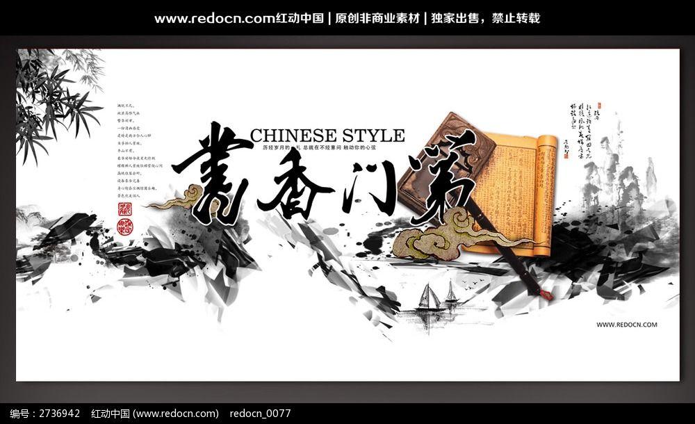 中国风书香门第背景图片