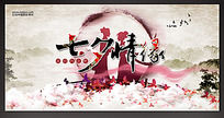 中国风中国情人节背景