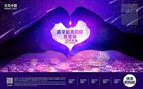 爱心七夕情人节海报