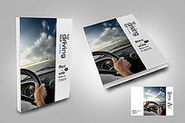 安全驾驶书籍封面
