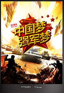 八一中国梦海报