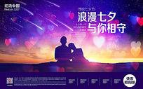 创意七夕情人节海报