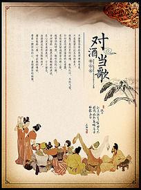 对酒当歌酒文化海报