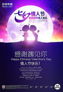 七夕快乐宣传海报