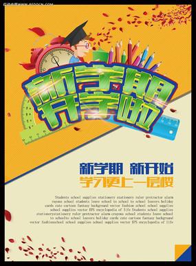 课外辅导班海报名设计  创意水彩手风琴音乐招生海报 夏季游泳馆招生图片