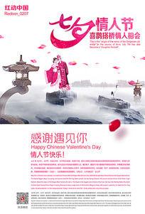 牛栏织女七夕海报