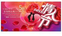 七夕节活动海报