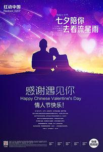 七夕相爱宣传海报