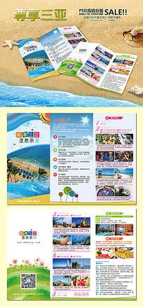 三亚旅游产品折页 AI